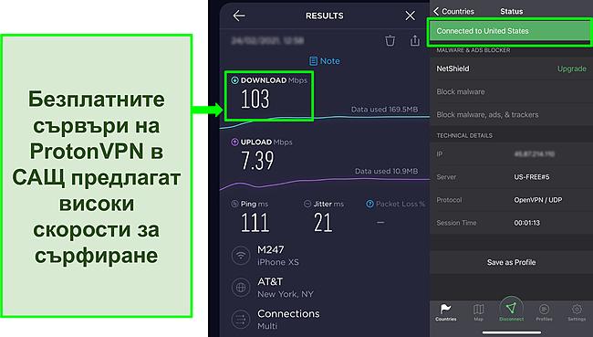 Екранна снимка на резултата от теста за скорост на Ookla, когато е свързан към един от безплатните сървъри на ProtonVPN в САЩ.
