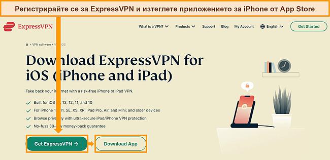 Екранна снимка на уебсайта на ExpressVPN с опции за абонамент и изтегляне за iOS.